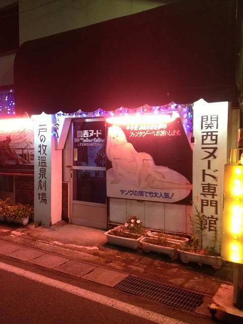 【読み物】福島の山奥…
